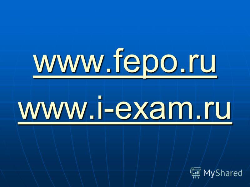 www.fepo.ru www.i-exam.ru www.fepo.ru www.i-exam.ru