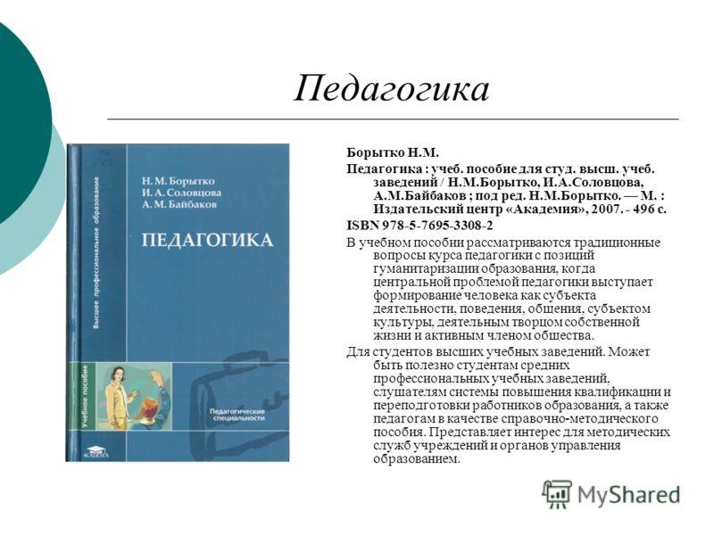Ozon ru - книги педагогика н м борытко и а соловцова а