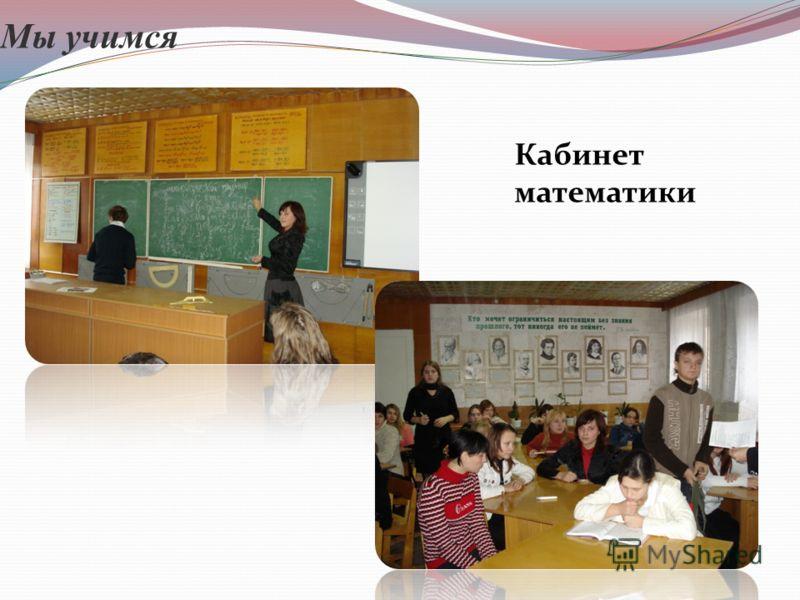 Мы учимся Кабинет математики