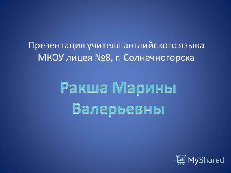 Презентация учителя английского языка МКОУ лицея 8, г. Солнечногорска