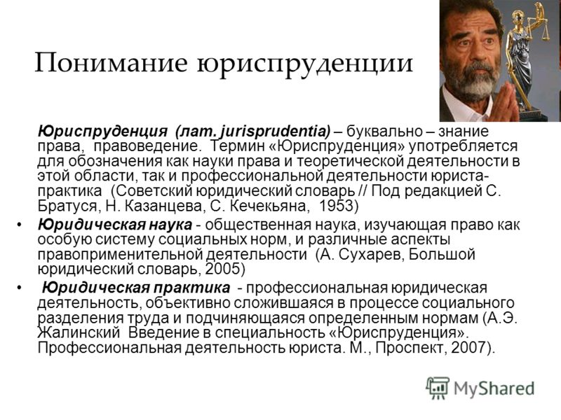 Большой Юридический Словарь Сухарев