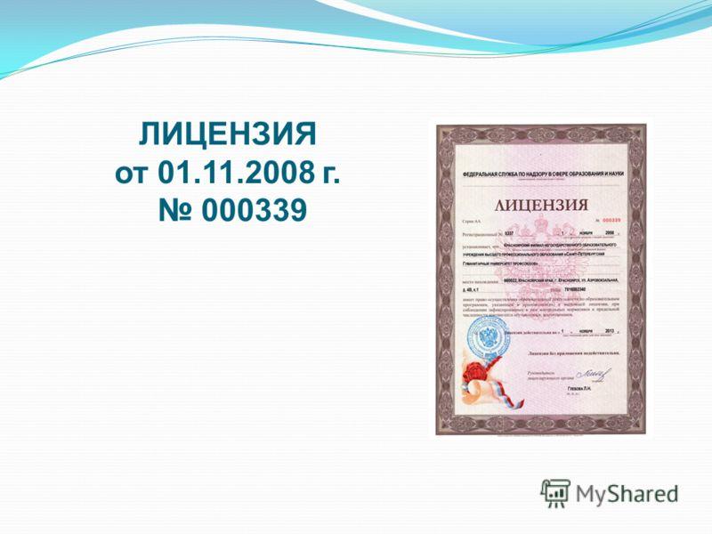 ЛИЦЕНЗИЯ от 01.11.2008 г. 000339
