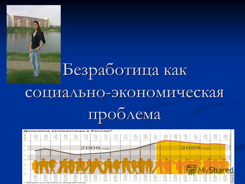 Безработица как социально-экономическая проблема