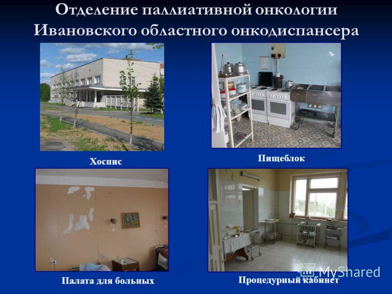 Отделение паллиативной онкологии Ивановского областного онкодиспансера Хоспис Палата для больных Процедурный кабинет Пищеблок