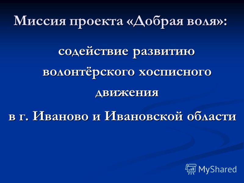 Миссия проекта «Добрая воля»: содействие развитию волонтёрского хосписного движения содействие развитию волонтёрского хосписного движения в г. Иваново и Ивановской области