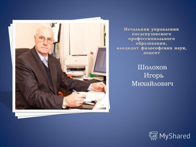 Шолохов Игорь Михайлович