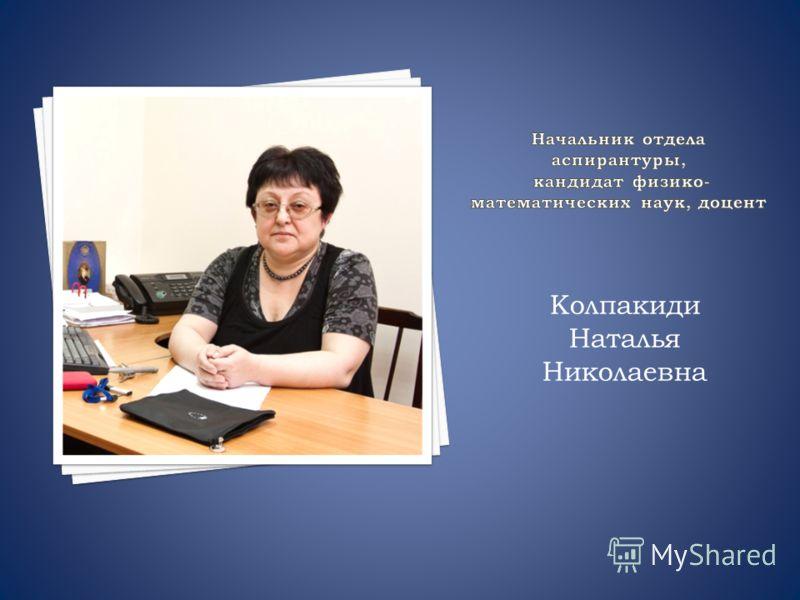 Колпакиди Наталья Николаевна