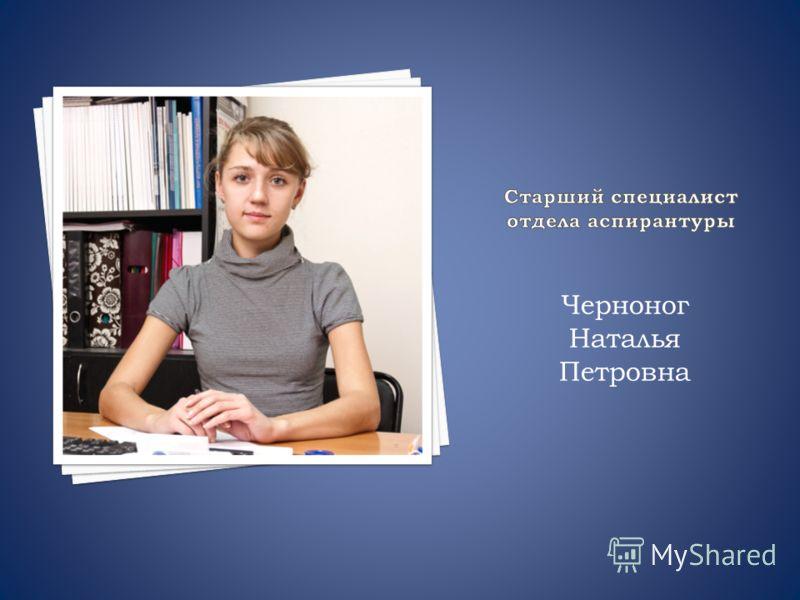 Черноног Наталья Петровна