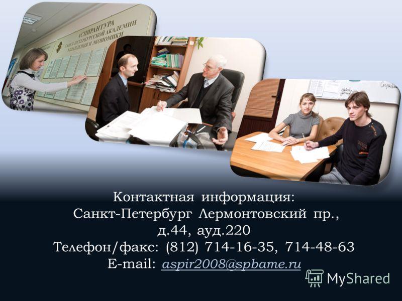 Контактная информация: Санкт-Петербург Лермонтовский пр., д.44, ауд.220 Телефон/факс: (812) 714-16-35, 714-48-63 E-mail: aspir2008@spbame.ru