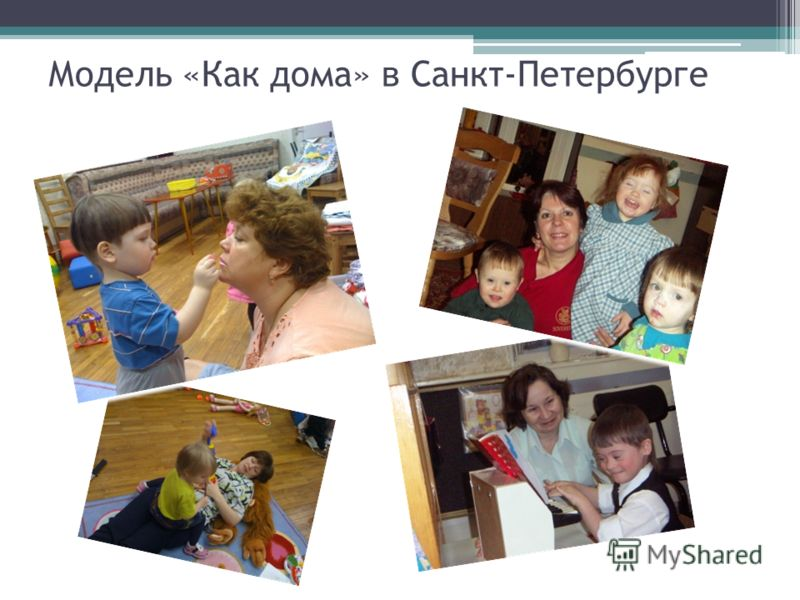 Модель «Как дома» в Санкт-Петербурге