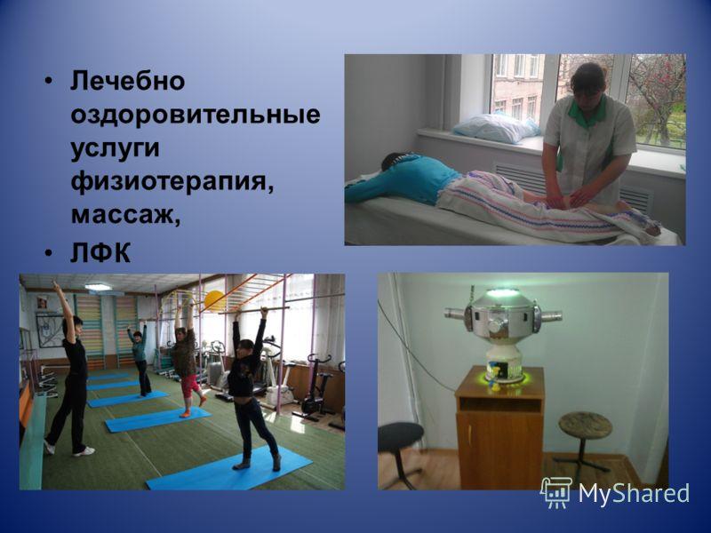 Лечебно оздоровительные услуги физиотерапия, массаж, ЛФК