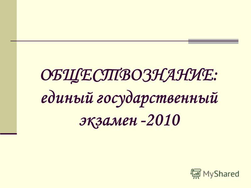 ОБЩЕСТВОЗНАНИЕ: единый государственный экзамен -2010