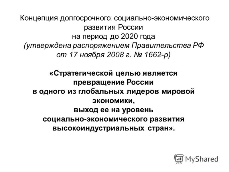 Концепция долгосрочного социально-экономического развития России на период до 2020 года (утверждена распоряжением Правительства РФ от 17 ноября 2008 г. 1662-р) «Стратегической целью является превращение России в одного из глобальных лидеров мировой э
