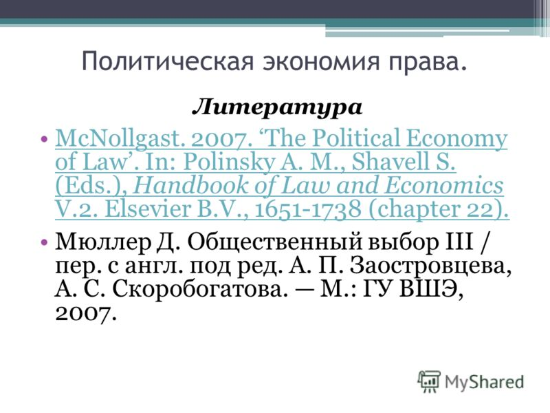 Политическая экономия права. Литература McNollgast. 2007. The Political Economy of Law. In: Polinsky A. M., Shavell S. (Eds.), Handbook of Law and Economics V.2. Elsevier B.V., 1651-1738 (chapter 22).McNollgast. 2007. The Political Economy of Law. In