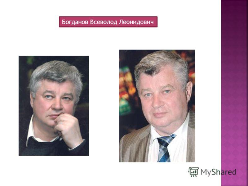 Богданов Всеволод Леонидович