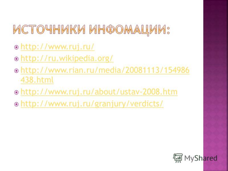 http://www.ruj.ru/ http://ru.wikipedia.org/ http://www.rian.ru/media/20081113/154986 438.html http://www.rian.ru/media/20081113/154986 438.html http://www.ruj.ru/about/ustav-2008.htm http://www.ruj.ru/granjury/verdicts/