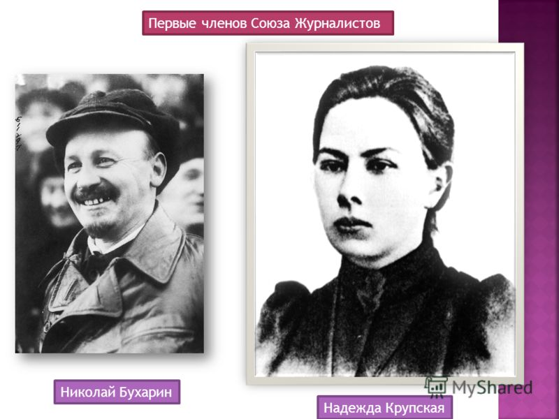 Первые членов Союза Журналистов Николай Бухарин Надежда Крупская