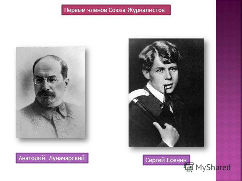 Первые членов Союза Журналистов Анатолий Луначарский Сергей Есенин