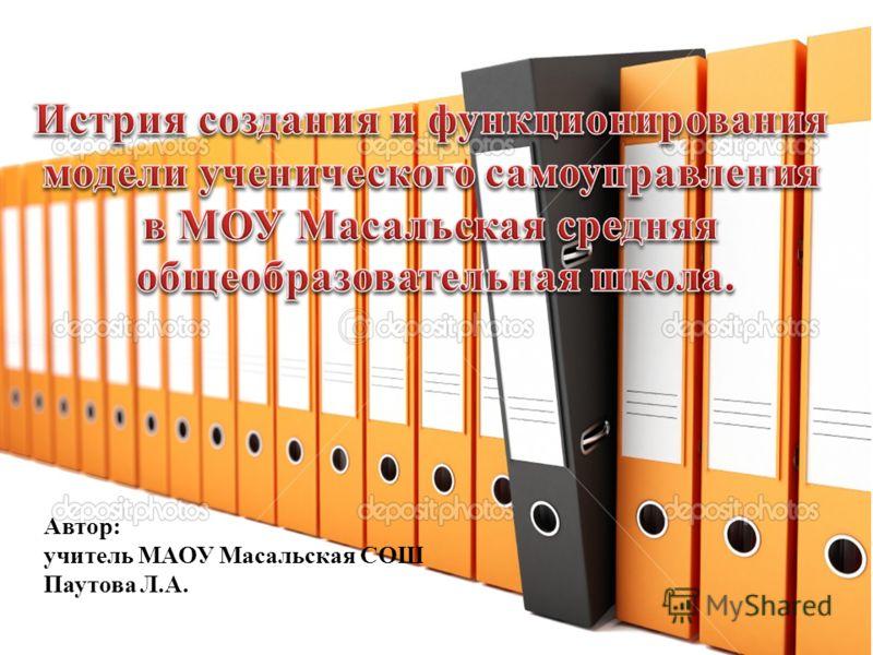 Автор: учитель МАОУ Масальская СОШ Паутова Л.А.