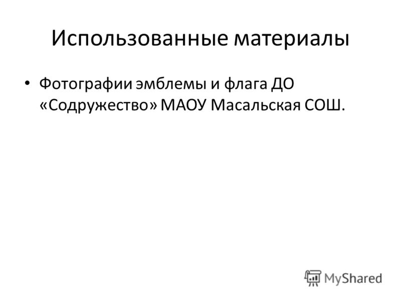 Использованные материалы Фотографии эмблемы и флага ДО «Содружество» МАОУ Масальская СОШ.