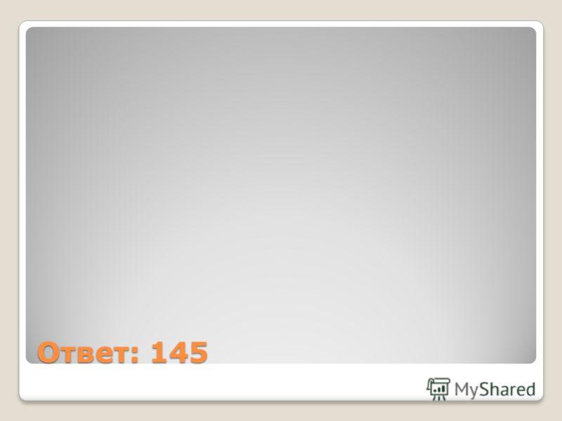 Ответ: 145