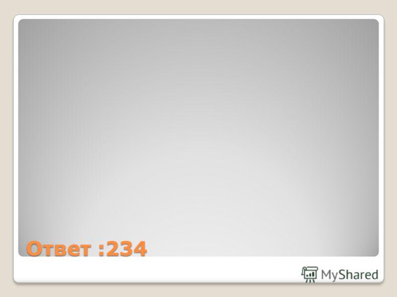 Ответ :234