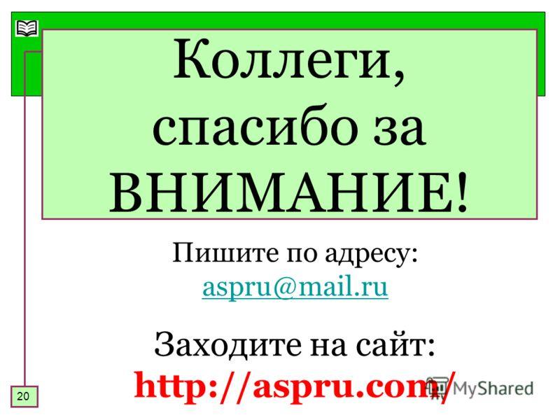 20 Коллеги, спасибо за ВНИМАНИЕ! Пишите по адресу: aspru@mail.ru aspru@mail.ru Заходите на сайт: http://aspru.com/