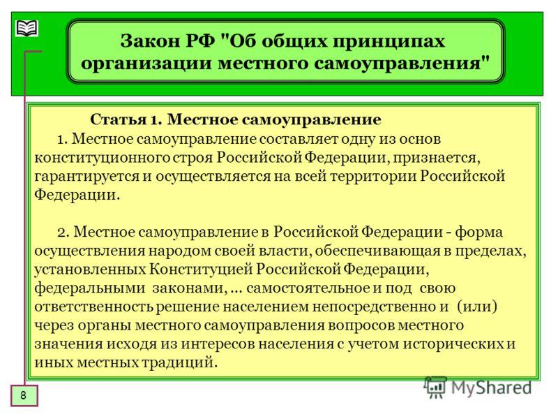 8 Закон РФ