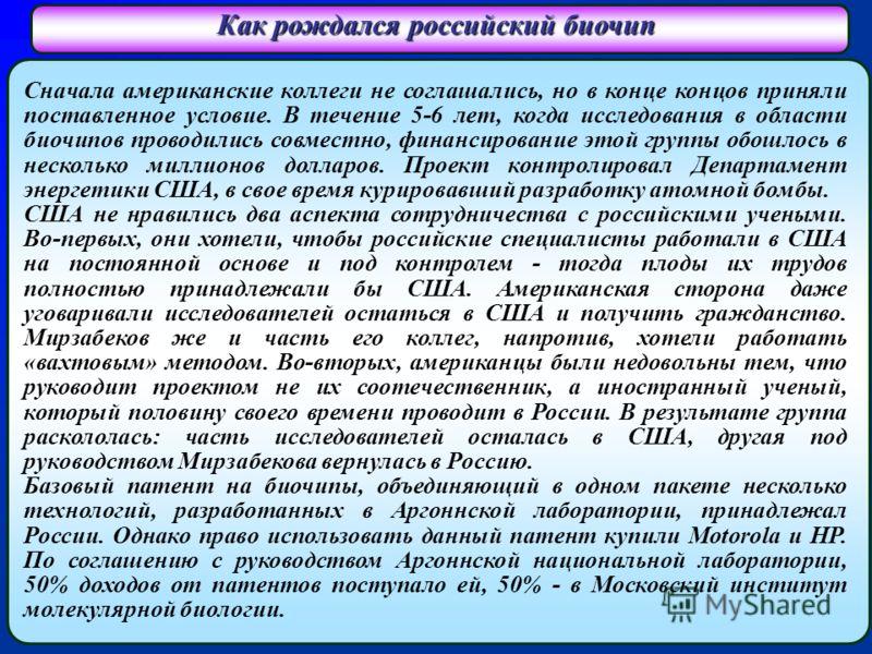 Как рождался российский биочип Сначала американские коллеги не соглашались, но в конце концов приняли поставленное условие. В течение 5-6 лет, когда исследования в области биочипов проводились совместно, финансирование этой группы обошлось в нескольк