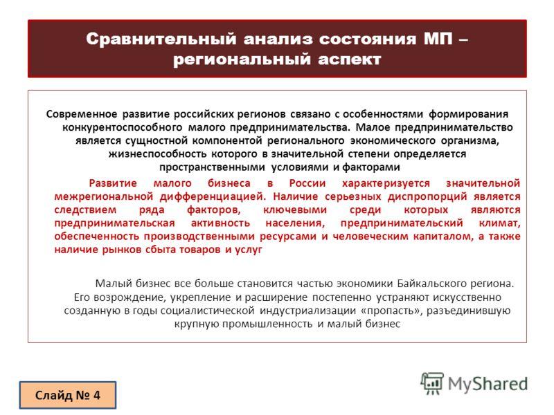 Современное развитие российских регионов связано с особенностями формирования конкурентоспособного малого предпринимательства. Малое предпринимательство является сущностной компонентой регионального экономического организма, жизнеспособность которого