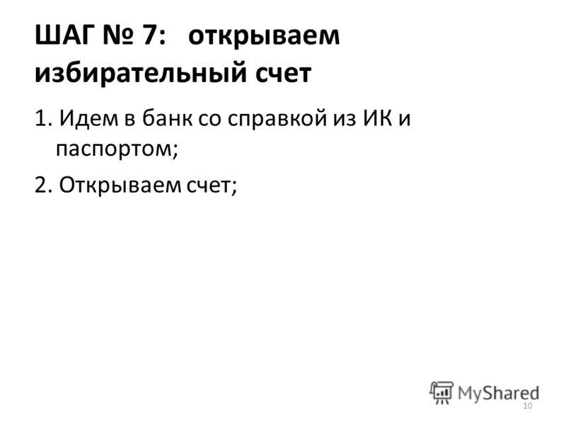 ШАГ 7: открываем избирательный счет 1. Идем в банк со справкой из ИК и паспортом; 2. Открываем счет; 10