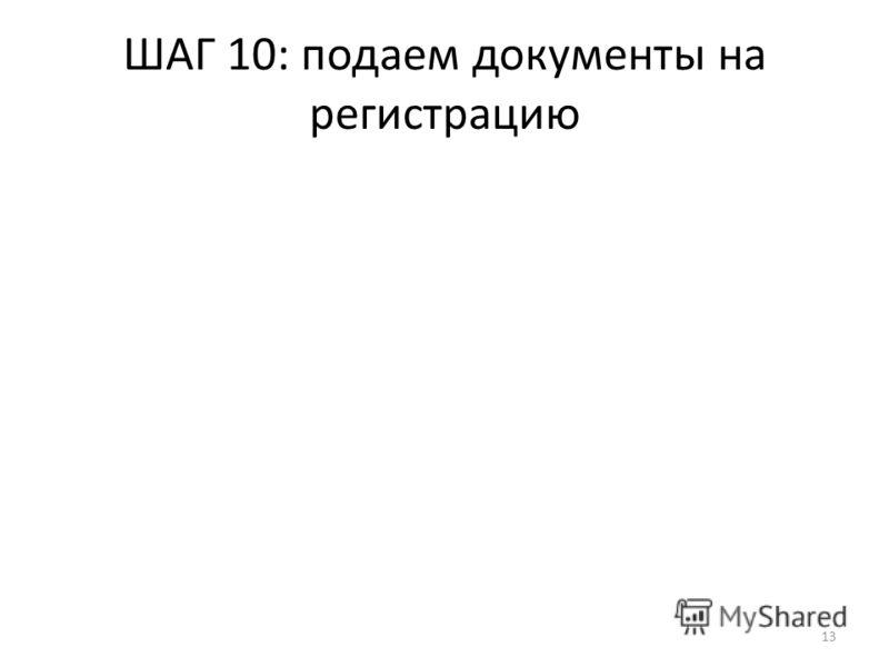 ШАГ 10: подаем документы на регистрацию 13