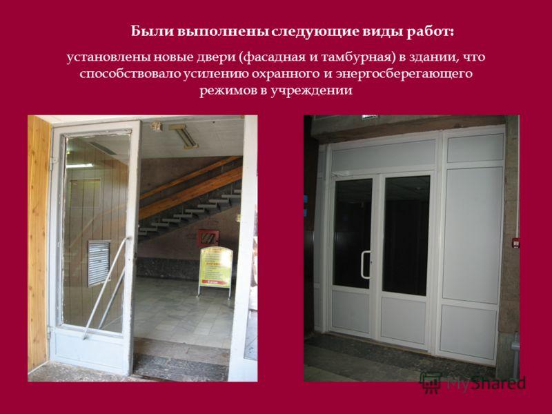 Были выполнены следующие виды работ: установлены новые двери (фасадная и тамбурная) в здании, что способствовало усилению охранного и энергосберегающего режимов в учреждении