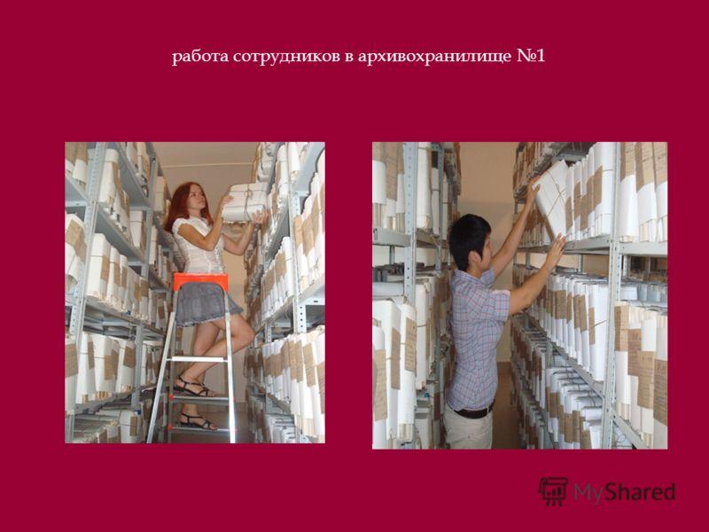 работа сотрудников в архивохранилище 1