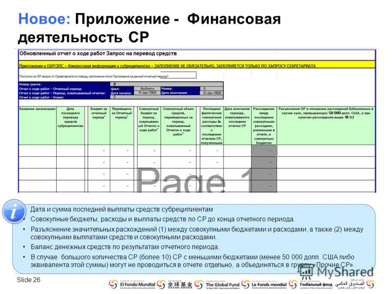 Slide 26 Дата и сумма последней выплаты средств субреципиентам Совокупные бюджеты, расходы и выплаты средств по СР до конца отчетного периода. Разъяснение значительных расхождений (1) между совокупными бюджетами и расходами, а также (2) между совокуп