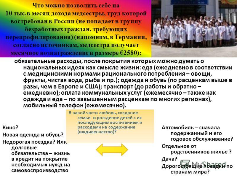 Что можно позволить себе на 10 тыс.в месяц дохода медсестры, труд которой востребован в России (не попадает в группу безработных граждан, требующих перепрофилирования) (напомним, в Германии, согласно источникам, медсестра получает месячное вознагражд