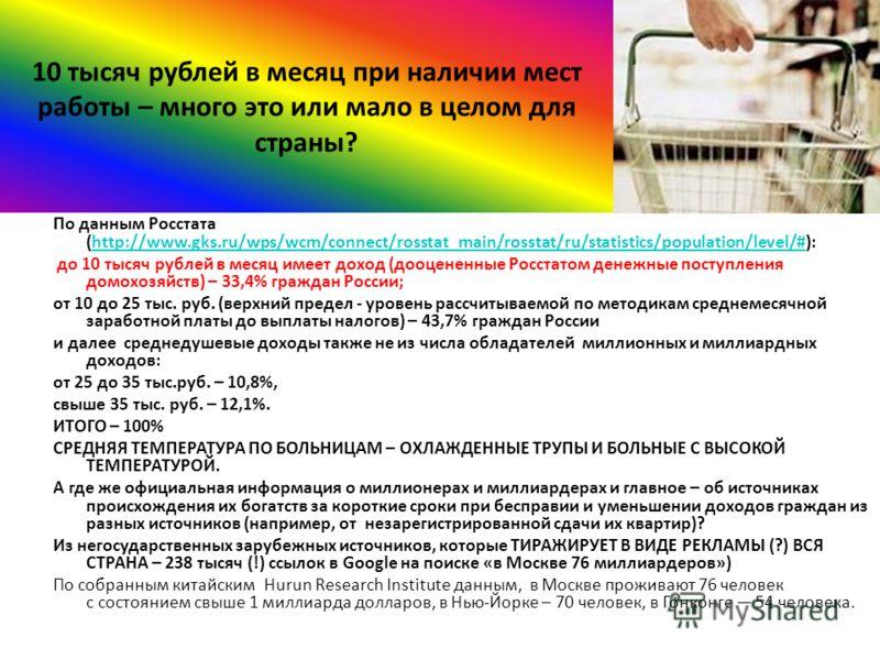 10 тысяч рублей в месяц при наличии мест работы – много это или мало в целом для страны? По данным Росстата (http://www.gks.ru/wps/wcm/connect/rosstat_main/rosstat/ru/statistics/population/level/#):http://www.gks.ru/wps/wcm/connect/rosstat_main/rosst