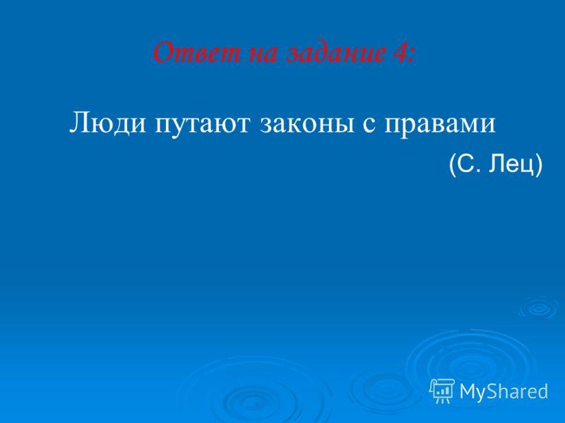Ответ на задание 4: Люди путают законы с правами (С. Лец)