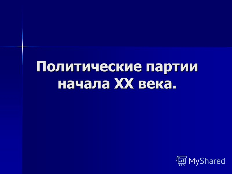 Политические партии начала XX века.