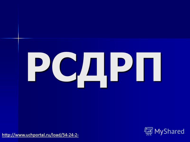 РСДРП http://www.uchportal.ru/load/54-24-2-