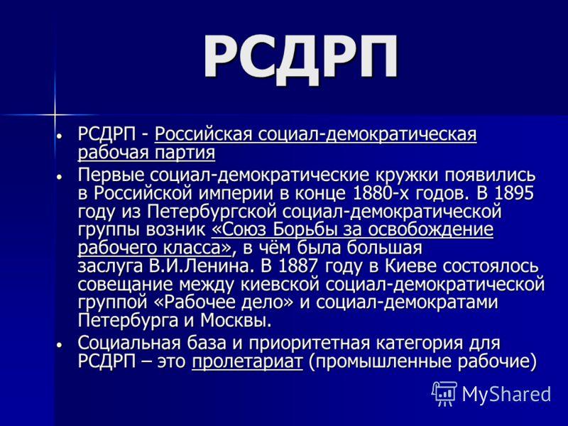 РСДРП РСДРП - Российская социал-демократическая рабочая партия РСДРП - Российская социал-демократическая рабочая партия Первые социал-демократические кружки появились в Российской империи в конце 1880-х годов. В 1895 году из Петербургской социал-демо