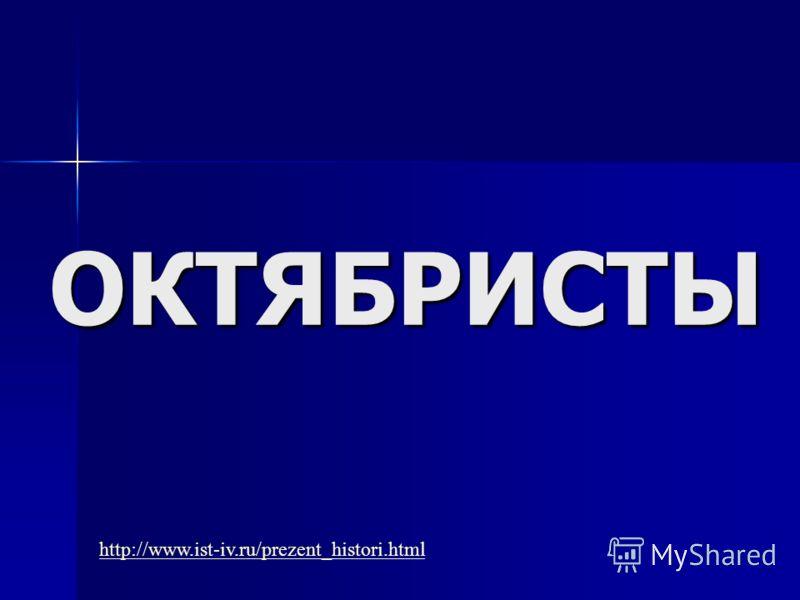 ОКТЯБРИСТЫ http://www.ist-iv.ru/prezent_histori.html