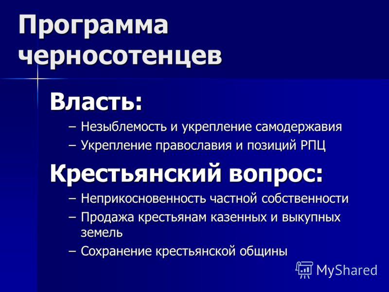 союз русского народа партия программа кратко