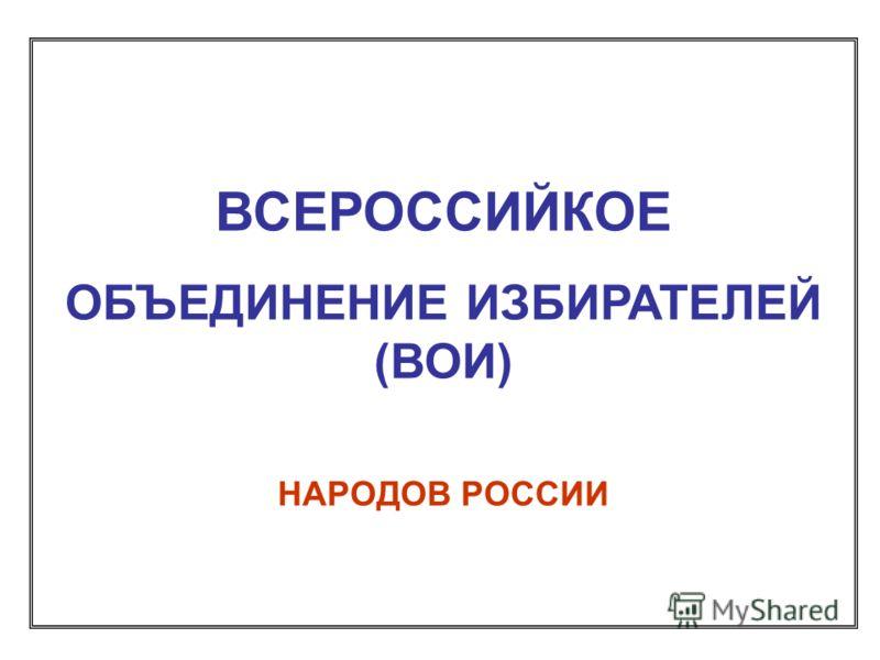 ВСЕРОССИЙКОЕ ОБЪЕДИНЕНИЕ ИЗБИРАТЕЛЕЙ (ВОИ) НАРОДОВ РОССИИ