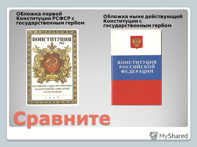 Сравните Обложка первой Конституции РСФСР с государственным гербом Обложка ныне действующей Конституции с государственным гербом