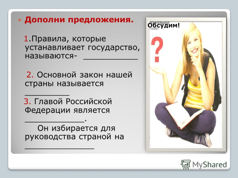 Дополни предложения. 1.Правила, которые устанавливает государство, называются- ___________ 2. Основной закон нашей страны называется _________ 3. Главой Российской Федерации является ____________. Он избирается для руководства страной на ____________