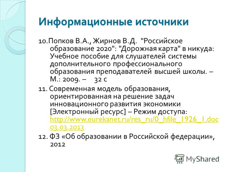 Информационные источники 10. Попков В. А., Жирнов В. Д.