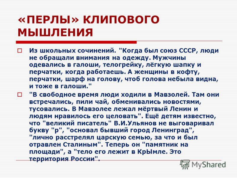 «ПЕРЛЫ» КЛИПОВОГО МЫШЛЕНИЯ Из школьных сочинений.