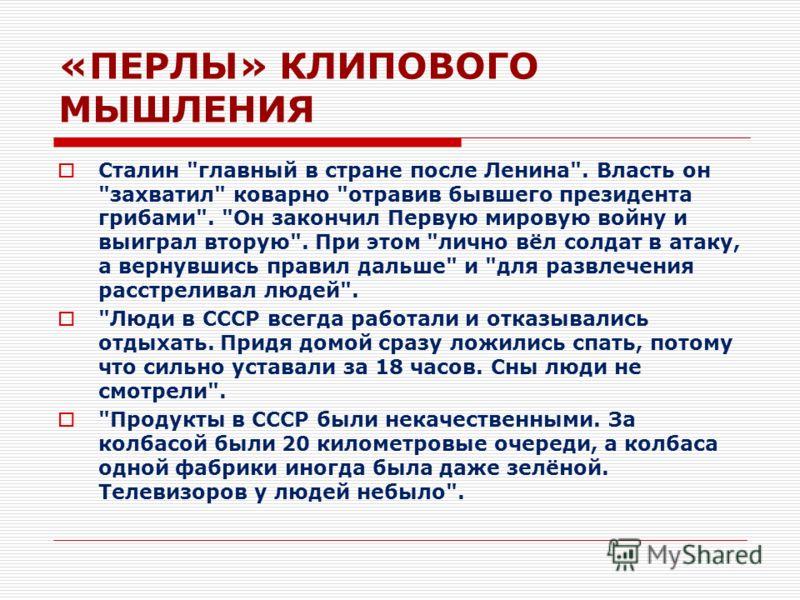 «ПЕРЛЫ» КЛИПОВОГО МЫШЛЕНИЯ Сталин