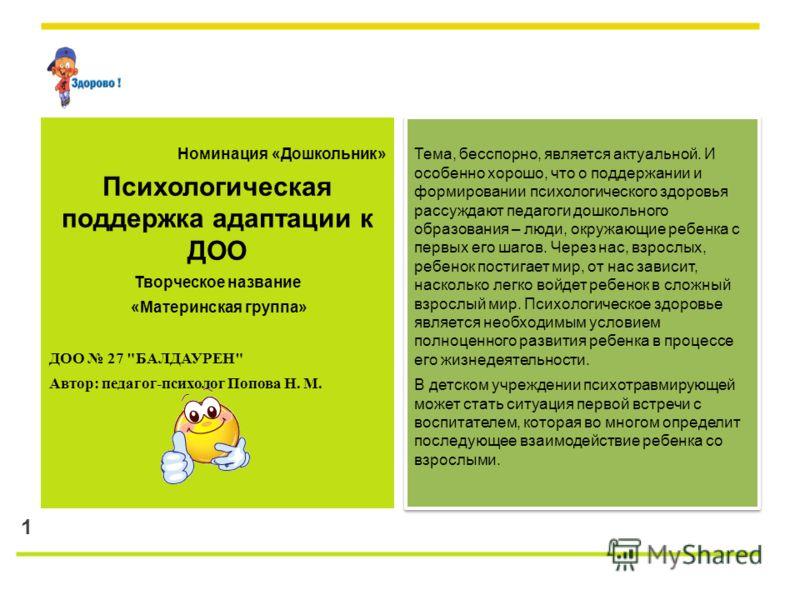 1 Номинация «Дошкольник» Психологическая поддержка адаптации к ДОО Творческое название «Материнская группа» ДОО 27